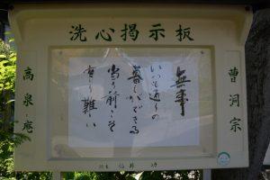曹洞宗 高泉庵(伊勢市二見町江)