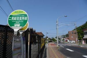二見総合支所前 バスのりばから望む田所酒販