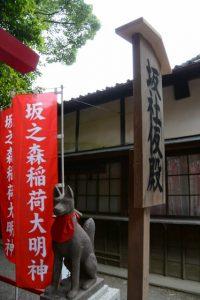 すでに修繕されていた坂之森稲荷社(坂社)
