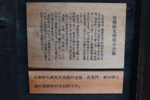 旧御師丸岡宗大夫邸 の説明板