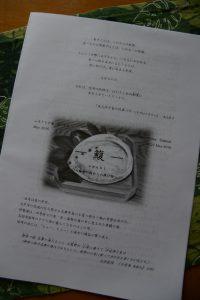 今回のテーマは「鰒」、伊勢市立図書館が発行する「ふるさとの風」