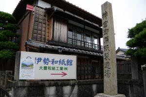 神宮御用紙製造場と刻された石柱(大豊和紙工業株式会社)
