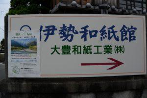 涸沢・上高地 伊勢和紙に描く 金森正巳作品展(伊勢和紙ギャラリー)のポスター