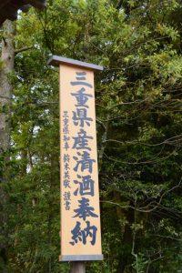 「三重県産清酒奉納 三重県知事 鈴木英敬 謹書」看板、別人のような巧みな筆さばき(内宮)