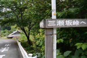 <多岐原神社へ、三瀬坂峠へ>の道標