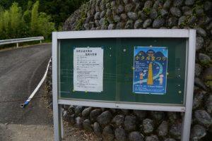 熊野古道伊勢路勉強会のポスターが貼られた掲示板(大紀町三瀬川)