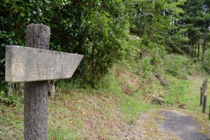 名前が消えた道標(滝原森林公園)