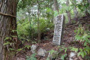 「瀧原宮周辺の神々」④弁財天付近に建つ「榎木谷池修築記念?」の石柱
