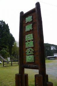 滝原森林公園
