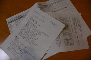 熊野古道伊勢路 勉強会で配付された資料