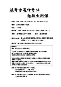 熊野古道伊勢路 勉強会開催(大紀町滝原公民館 平成28年5月29日)のポスター