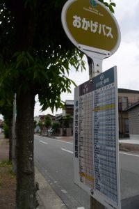 坂社第二鳥居前にある「おかげバス 伊勢市立図書館前 バスのりば」