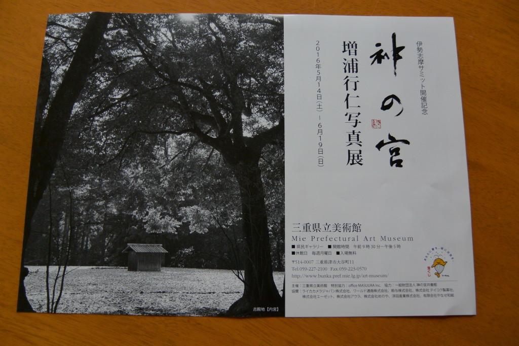 伊勢志摩サミット開催記念 神の宮 増浦行仁写真展(三重県立美術館)の案内