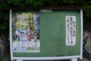 坂社広報板に貼られた「伊勢神宮外宮さん ゆかで千人お参り」ポスター