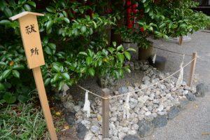 先週、氏子総代の方々に洗われた祓所のお白石(坂社)