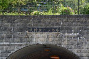 天神丘トンネル