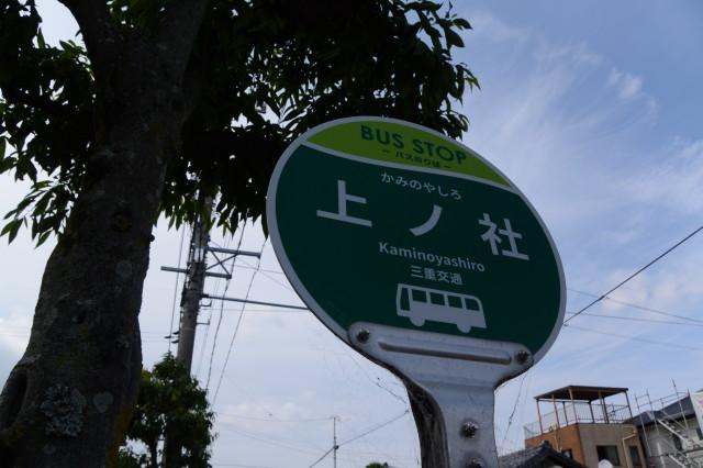 BUS STOP 上ノ社 バスのりば