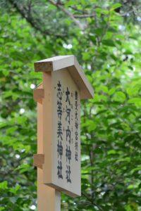 志等美神社・大河内神社(豊受大神宮 摂社)