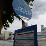 古いままのバス停看板、SANCO 山田上口 バスのりば