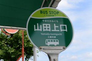 BUS STOP 山田上口 バスのりば