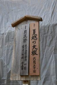 夏越の大祓の祭典看板(今社)