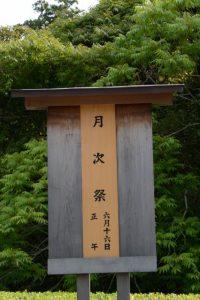 月次祭の祭典看板(外宮)