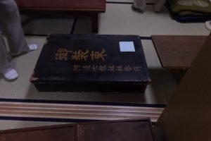 古文書の会(河邊七種神社社務所にて)
