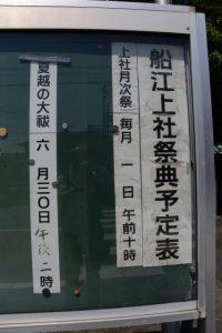 船江上社の祭典予定表(伊勢市船江)