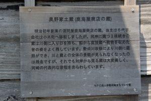 奥野家土蔵(鹿海屋商店の蔵)の説明板