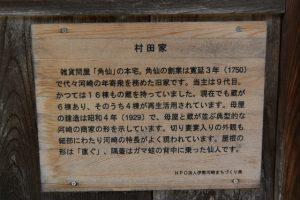 村田家(伊勢市河崎)の説明板