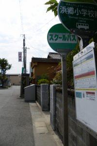 BUS STOP 浜郷小学校前 三重交通