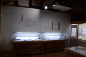 山田羽書の展示(伊勢河崎商人館)