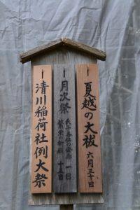 清川稲荷社例大祭の祭典看板(今社)