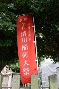 「七月十五日 奉納 今社 清川稲荷大祭」の幟(今社)