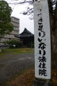 かさもりいなり法住院(伊勢市浦口)
