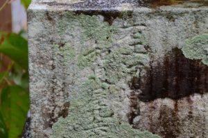 石塔に刻された石工の銘(かさもりいなり法住院)
