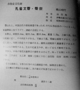孔雀文磬・磬架(伊勢市指定文化財 より引用)