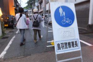 赤崎祭(ゆかた祭り)の交通規制