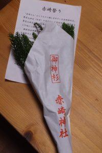 赤崎神社(豊受大神宮 末社)の赤崎祭にて授与された御神杉