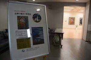 伊勢志摩サミット開催を記念した企画展「志摩の魅力・再発見」(絵かきの町・大王美術ギャラリー)