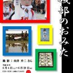 写真展 磯部のおみた(志摩市歴史民俗資料館)