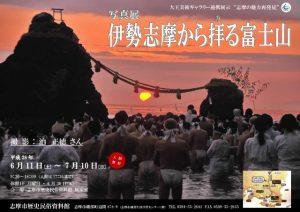 真展 伊勢志摩から拝る富士山(志摩市歴史民俗資料館)