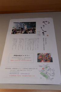 『「やさしさ」 伊勢和紙による写真と書の展示 (写真:久保圭一、書:久保丈二)(伊勢和紙ギャラリー)』のポスター