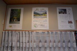 伊勢和紙に印刷された写真展ポスターを自宅に展示
