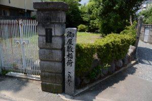 御屋敷稲荷(伊勢市吹上)