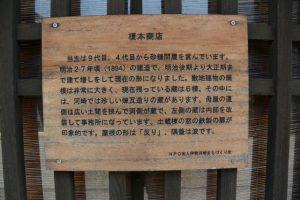 榎本商店の説明板