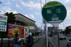 BUS STOP 船江 バスのりば