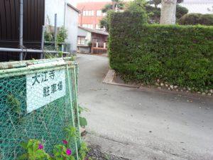 太江寺の駐車場(伊勢市船江)