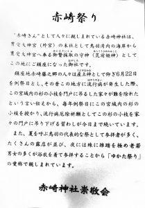 赤崎祭り(赤崎神社崇敬会)の説明板