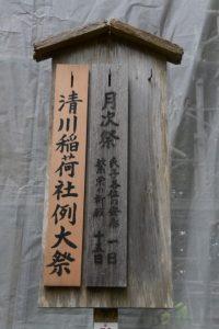 「夏越の大祓」看板が取り外された祭典看板(今社)